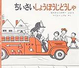 ちいさいしょうぼうじどうしゃ (世界傑作絵本シリーズ)