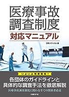 医療事故調査制度 対応マニュアル