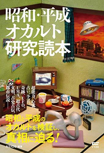 昭和・平成オカルト研究読本