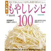 もやしレシピ100―大人気!! 安くておいしい!もやし料理100メニュー (COSMIC MOOK)
