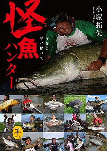 ヤマケイ文庫 怪魚ハンターの詳細を見る