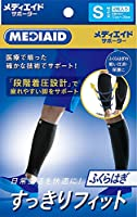 日本シグマックス メディエイド サポーター すっきりフィット ふくらはぎ S ブラック 男女兼用 左右兼用