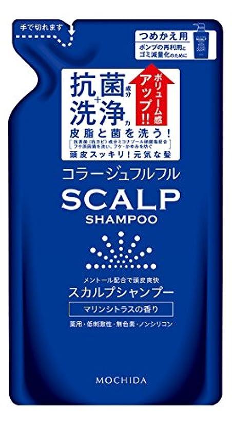 カップル結果ワックスコラージュフルフル スカルプシャンプー マリンシトラスの香り (つめかえ用) 260mL  (医薬部外品)