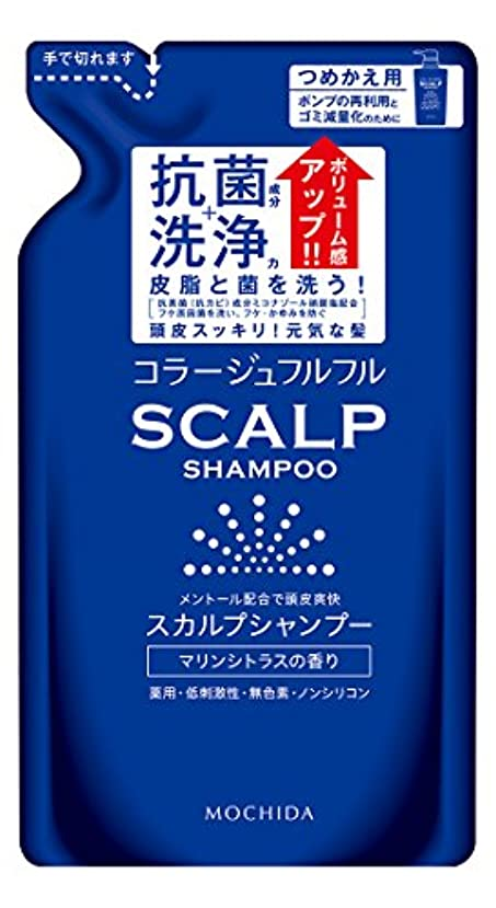 に向けて出発ピストンいろいろコラージュフルフル スカルプシャンプー マリンシトラスの香り (つめかえ用) 260mL  (医薬部外品)