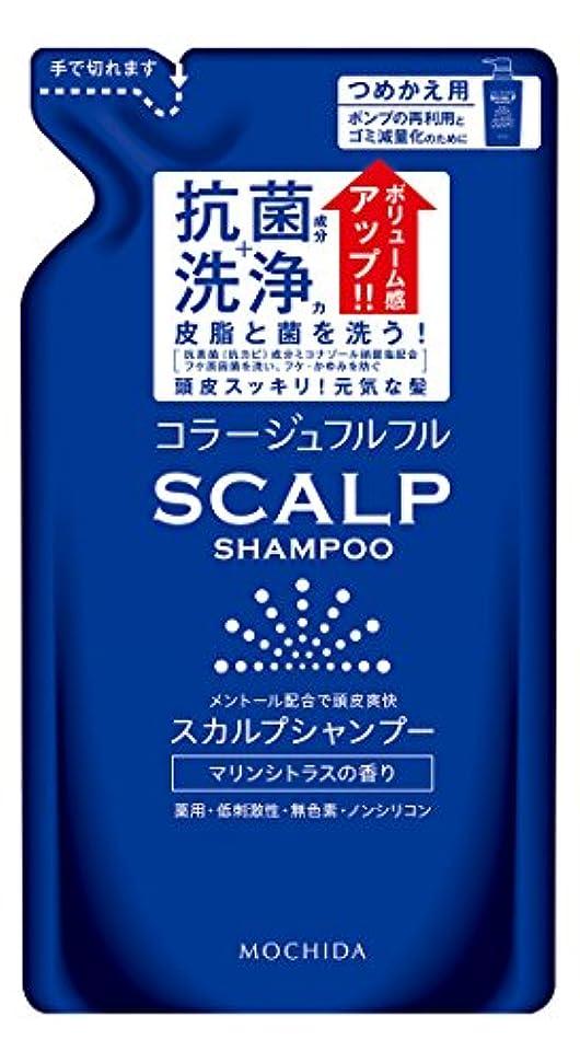 笑スクラップ飾るコラージュフルフル スカルプシャンプー マリンシトラスの香り (つめかえ用) 260mL  (医薬部外品)