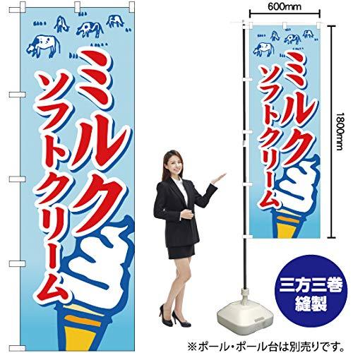のぼり旗 ミルクソフトクリーム YN-454(三巻縫製 補強済み)
