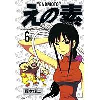 えの素(6) (モーニングコミックス)