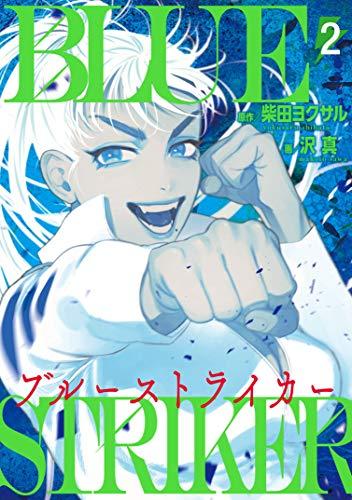 ブルーストライカー(2) (コミックDAYSコミックス)