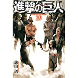 進撃の巨人(29) (講談社コミックス)