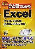 ミニひと目でわかるEXCEL マクロ/VBA編 2010/2007対応 (ひと目でわかるシリーズ)