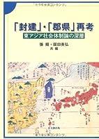 「封建」・「郡県」再考―東アジア社会体制論の深層