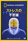 ナショナル ジオグラフィック ストレスの不思議 [DVD]