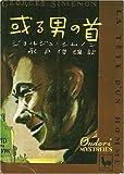 或る男の首 (1950年) (おんどりみすてりい)