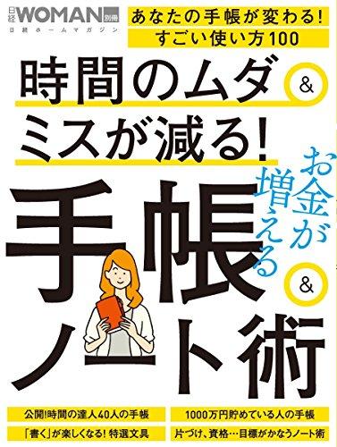 時間のムダ&ミスが減る! 手帳&ノート術 (日経WOMAN別冊)