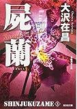 屍蘭 新装版: 新宿鮫3 (光文社文庫) 画像