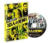 10人の泥棒たち[DVD]