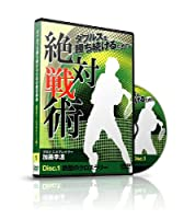ダブルスを勝ち続けるための絶対戦術 Vol.1 鉄壁のクロスラリー [DVD]