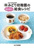 日本女子体育大学附属 みどり幼稚園の偏食解消!給食レシピ 画像