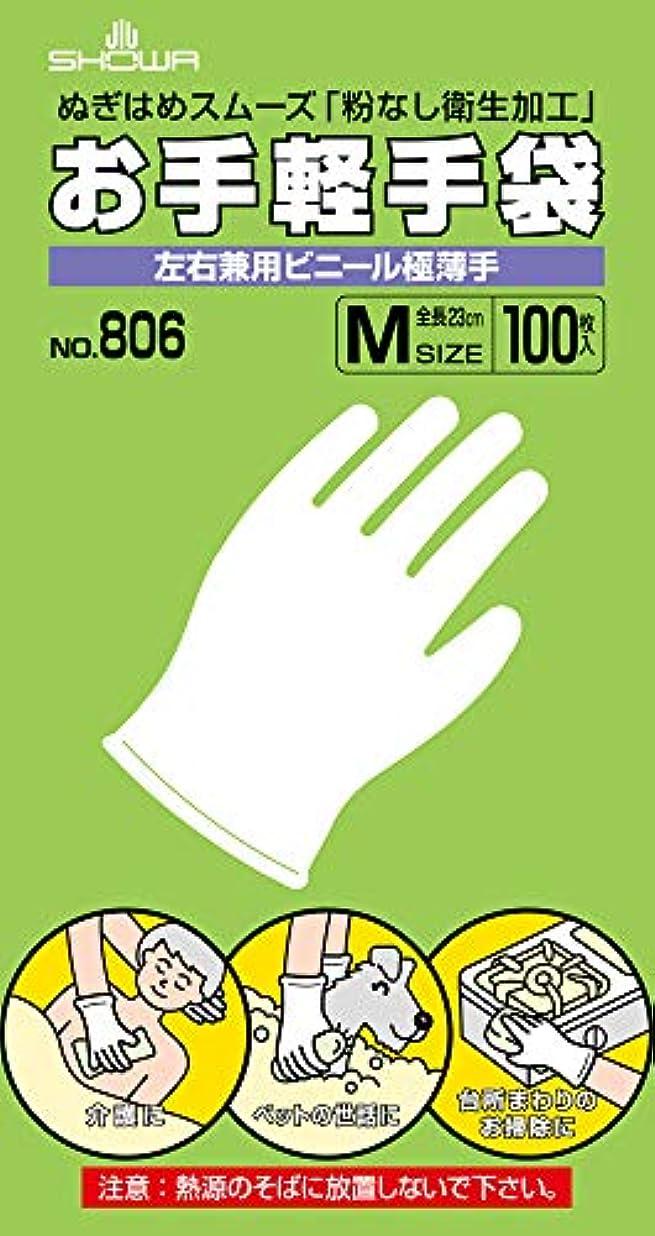 不足トリッキーアフリカ人SHOWA ショーワグローブ お手軽手袋 №806 Mサイズ 100枚入x 10函 【まとめ】