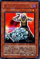 【シングルカード】遊戯王 セコンド・ゴブリン EE1-JP068 ノーマル