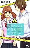 矢神くんは、今日もイジワル。 7 (マーガレットコミックス)