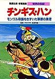 チンギス・ハン―モンゴル帝国をきずいた草原の勇者   学習漫画 世界の伝記