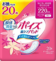 ポイズ肌ケアパッド 安心スーパーお徳パック 220cc 20枚【9個セット(ケース販売)】