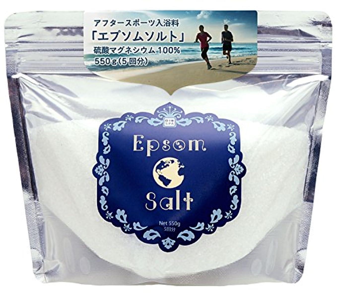 BIOSPA(ビオスパ) 入浴剤 エプソムソルト スポーツエディション 550g 約5回分 軽量スプーン付 EBS402