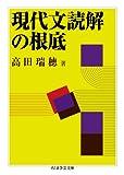 現代文読解の根底 (ちくま学芸文庫)