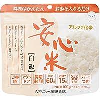 アルファー食品 安心米 白飯ST 100g