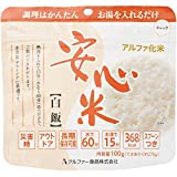 アウトドア用品 アルファー食品 安心米 白飯ST 100g