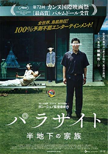 映画チラシ パラサイト 半地下の家族 ソン・ガンホ