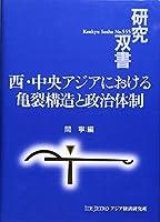 西・中央アジアにおける亀裂構造と政治体制 (研究双書)