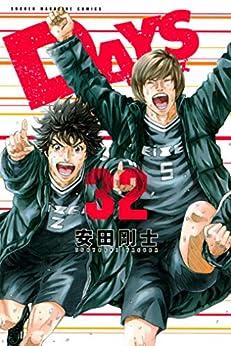 [安田剛士]のDAYS(32) (週刊少年マガジンコミックス)