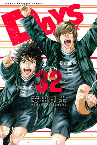 DAYS(32) (週刊少年マガジンコミックス)