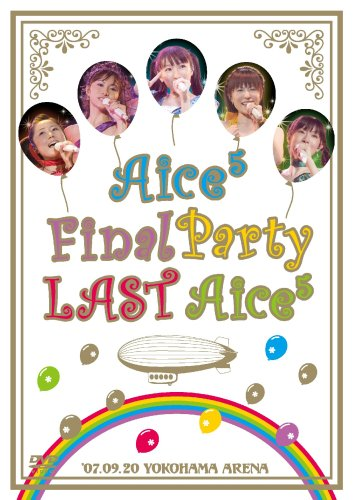 "Aice5 Final Party ""Last Aice5"" IN 横浜アリーナ [DVD] / キングレコード"