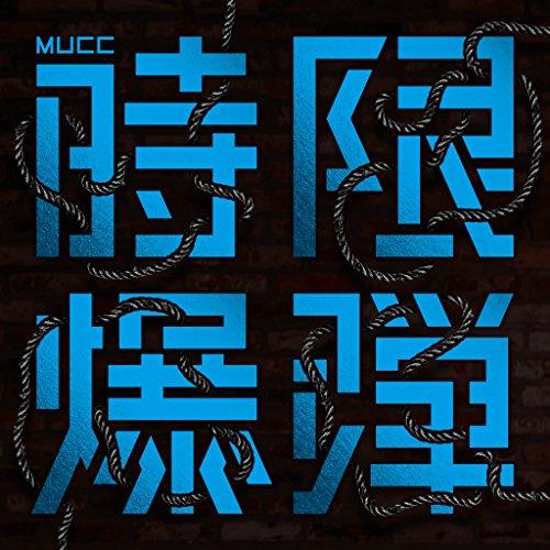MUCC (ムック) – 時限爆弾 [MP3 320 / CD] [2018.07.25]