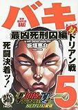 バキ 最凶死刑囚編 5 (AKITA TOP COMICS500)