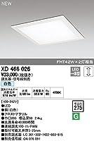 オーデリック 店舗・施設用照明 テクニカルライト ベースライト【XD 466 026】XD466026