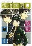 探偵学園Q(11) (講談社漫画文庫)