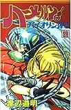 ハーメルンのバイオリン弾き 20 (ガンガンコミックス)