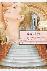 愛のソネット (ハーレクイン文庫) Kindle版