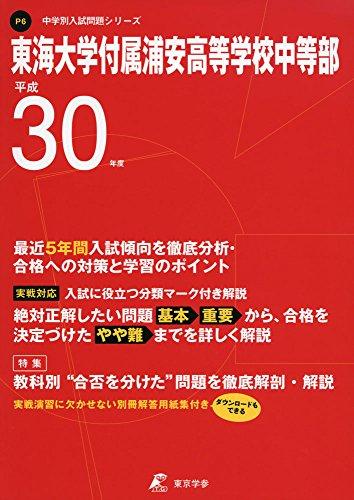 東海大学付属浦安高等学校中等部 H30年度用 過去5年分収録 (中学別入試問題シリーズP6)