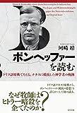 ボンヘッファーを読む―ドイツ語原典でたどる、ナチスに抵抗した神学者の軌跡