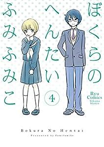 ぼくらのへんたい(4) (RYU COMICS)