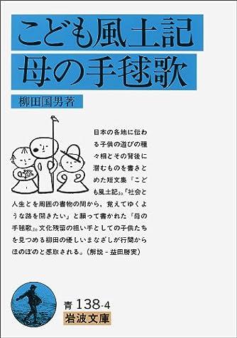 こども風土記/母の手鞠歌 (岩波文庫 青 138-4)