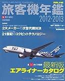 旅客機年鑑2012-2013 (イカロス・ムック)