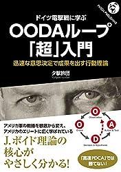 ■米軍の戦略を根底から変え、米国エリートに広く学ばれている戦略理論を、やさしく丁寧に解説した1冊OODAループとは、元アメリカ国空軍大佐ジョン・ボイドが編み出した意思決定に関する行動理論で、ざっくり言うと「高速に行動するための理論」です。本書では、第一章でOODAループ理論の基本を解説します。そして第二章では、ボイド本人がOODAループの理解に最適と指摘した、第二次世界大戦の電撃戦を例に解説していきます。戦力で劣るドイツ軍が、なぜフランス軍を圧倒できたのかが分かります。■誤解され...