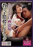セックス自画盗撮教え子猥褻コレクション [DVD]