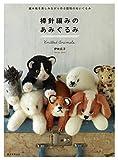 棒針編みのあみぐるみ: 編み地を楽しみながら作る動物のぬいぐるみ